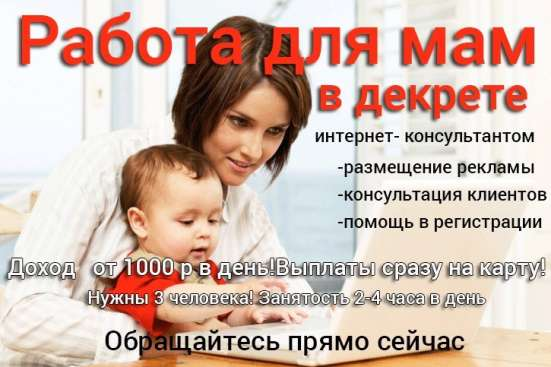 Успешная мама. Подработка в декрете