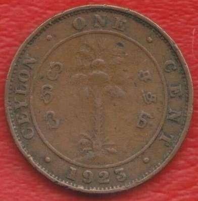 Цейлон Британский Шри-Ланка 1 цент 1923 г.