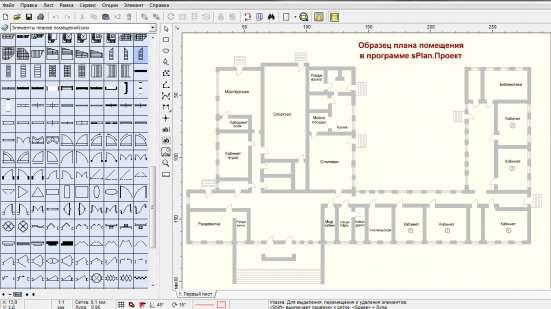 Проектировочная программа sPlan. Проект