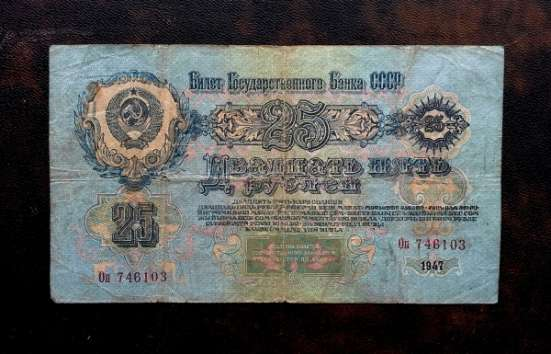 25 рублей СССР 1947 года