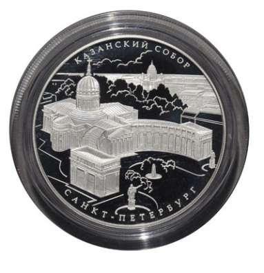Монеты серебро 25 рублей Казанский собор