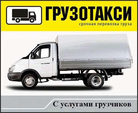 Грузовое такси Смоленска 404 438