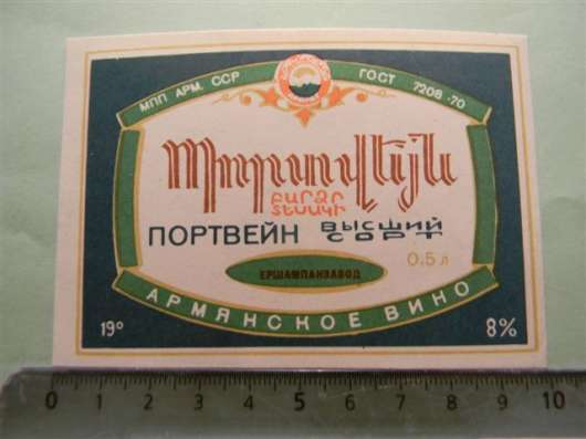 Винные этикетки Ер. з-а шампанс. вин, час. 4-я,17шт, с 1953 в г. Ереван Фото 1