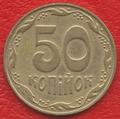 Украина 50 копеек 2007 г.