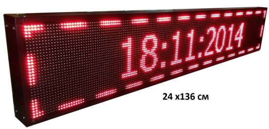 Бегущая строка всепогодная красная 1,36 х 0,24