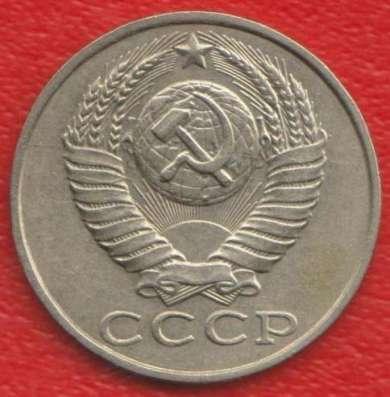 СССР 15 копеек 1987 г. в Орле Фото 1