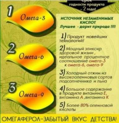 """Омегаферол Омега 3,6,9 ООО """"Омегавит"""""""