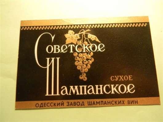 Одесский з-д шампанских вин, Советское Шампанское-2 шт.1966г в г. Ереван Фото 1