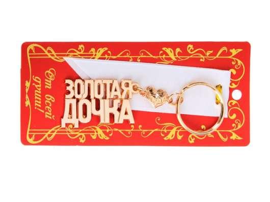 Брелок Золотая дочка и чайная именная ложка