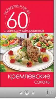 Книга кремлевские салаты
