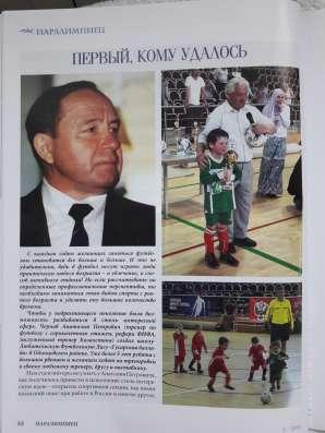 Футбол с 3 лет в Москве Фото 5