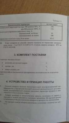 Сварочный инвертор ФЕБ-НОРМА 200 АМПЕР-обмен на полуавтомат в Омске Фото 3