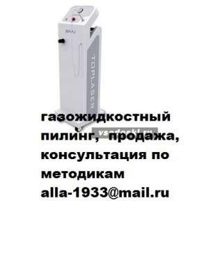 газожидкостный пилинг , оборудование в Москве Фото 3
