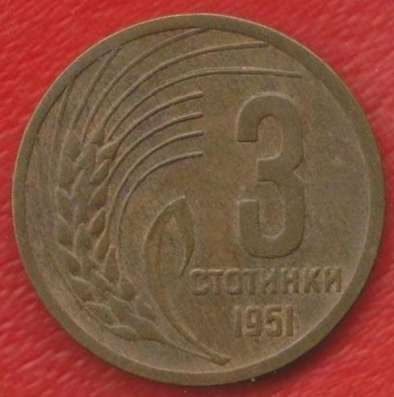 Болгария 3 стотинки 1951