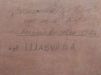 """1980г. к/м """"Воспоминание о войне&am в Санкт-Петербурге Фото 1"""