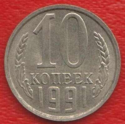 СССР 10 копеек 1991 г. М ММД
