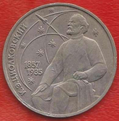 СССР 1 рубль 1987 г. Циолковский