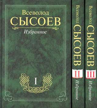 Всеволод Сысоев Избранное в трёх томах