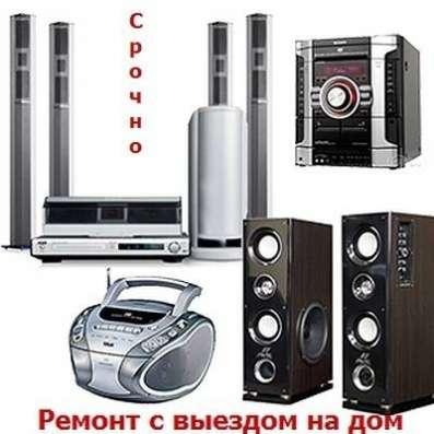 Ремонт муз. центров, dvd, магнитофонов. Выезд. Москва