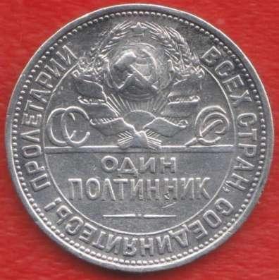 СССР полтинник 1924 г. ПЛ 50 копеек серебро №4