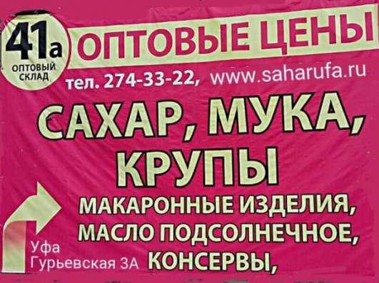 Соусы Томатная паста оптом в Уфе Фото 1