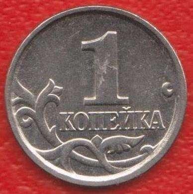 Россия 1 копейка 2005 г. М