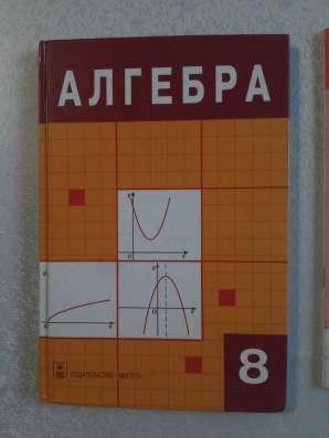 Учебник и сборник задач по алгебре, 8 класс