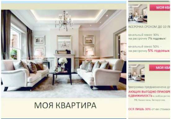 """Квартира мечты. По программе """"Моя квартира"""""""