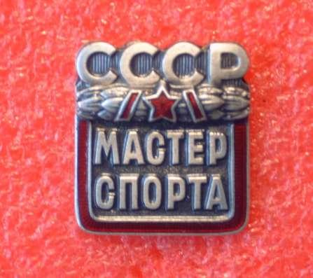 """Знак """"Мастер спорта СССР"""". Номерной, оригинал"""