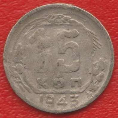 СССР 15 копеек 1943 г.