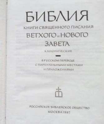 Библия. Книги священного писания Ветхого и Нового Завета в г. Мукачево Фото 2