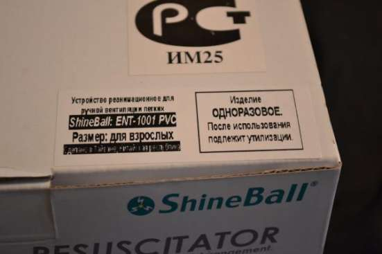 Стройство реанимационное для ручной вентиляции легких SHINEBALL ENT-1001