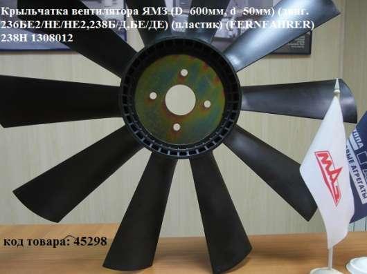 Крыльчатка вентилятора ЯМЗ (D=600мм, d=50мм) FERNFAHRER
