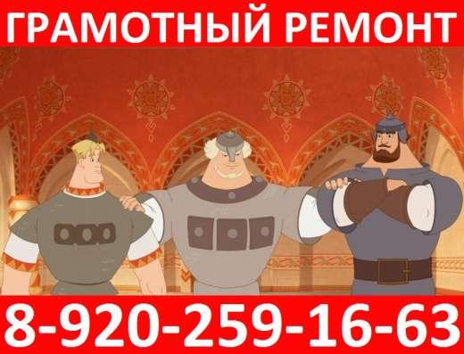 Грамотный ремонт квартиры под ключ Нижний Новгород