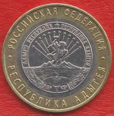 10 рублей 2009 ММД Республика Адыгея