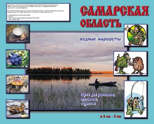 Самарская область. Атлас М 1:200 000