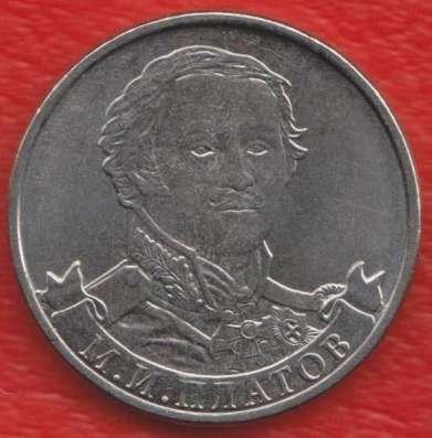 Россия 2 рубля 2012 Платов Война 1812 г