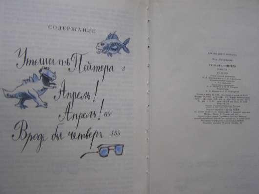 Утешить Пейтера (книга для детей) в Москве Фото 2