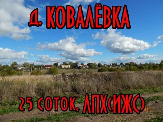 Зем. участок 25 соток, в д. Ковалевка