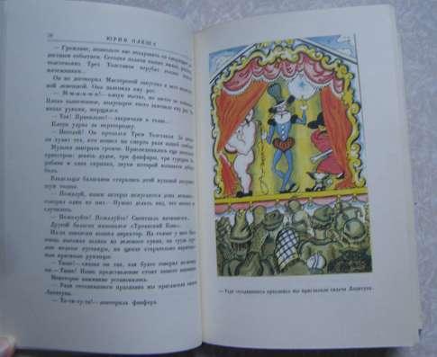 Юрий Олеша ТРИ ТОЛСТЯКА (репринт 1930 г)