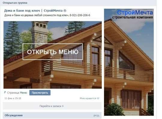 Оформление групп в соц сетях в Москве Фото 3