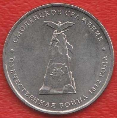 5 рублей 2012 Смоленское сражение Война 1812 г