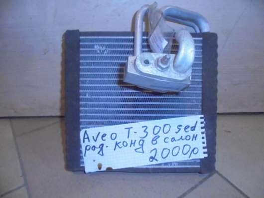 радиатор кондиционера авео
