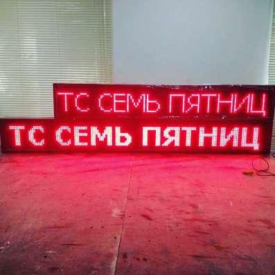 LED СТРОКИ в Екатеринбурге Фото 2