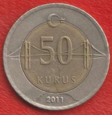 Турция 50 куруш 2011 г.