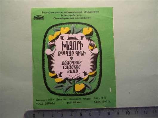 Винные этикетки, Армения, без назв, зав., 12 шт., 1946-1973г