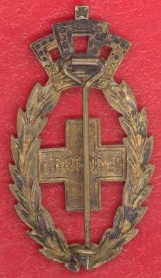 Бельгия Знак Пальмовых ветвей Красного Креста 1940