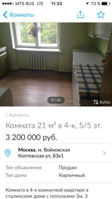 Комната на Войковской. Коптевская 83