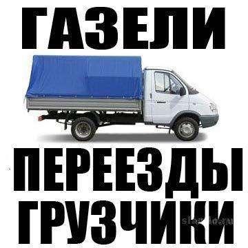 Услуги опытных грузчиков Газели