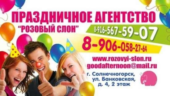 Тамада на свадьбу юбилей выпускной Солнечногорск Зеленоград Клин Москва Фото 1